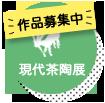 現代茶陶展 作品募集中