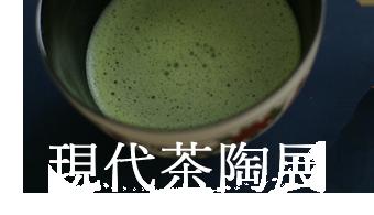 茶陶展イメージ