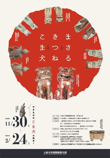 同時開催 『まさるときつねとこま犬』×『土岐市の文化財展Part1 文化財でたどる美濃焼の歴史』