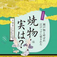 特別展『瀬戸物として売られた美濃焼-江戸時代の焼物生産と販売-』