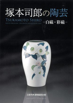 塚本司郎の陶芸