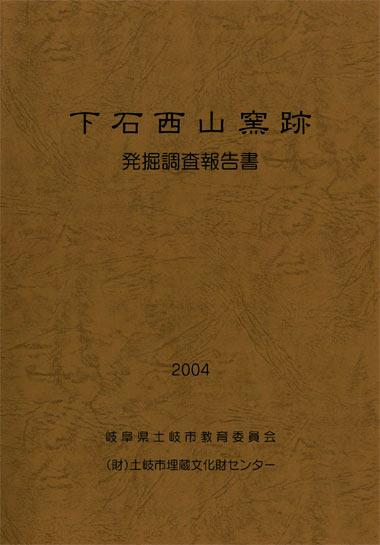 下石西山窯跡発掘調査報告書