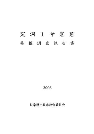 窯洞1号窯跡発掘調査報告書