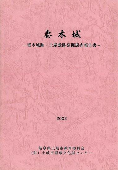 妻木城 -妻木城跡・士屋敷跡発掘調査報告書-