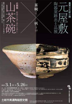 同時開催 『山茶碗』×重要文化財公開『元屋敷陶器窯跡出土品展』