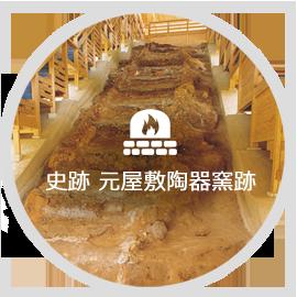 史跡 元屋敷陶器窯跡