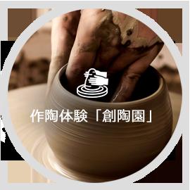 作陶体験「創陶園」