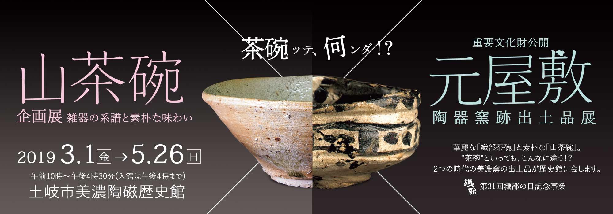 山茶碗 元屋敷陶器窯跡出土品展