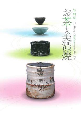 平成29年度特別展図録「お茶と美濃焼」