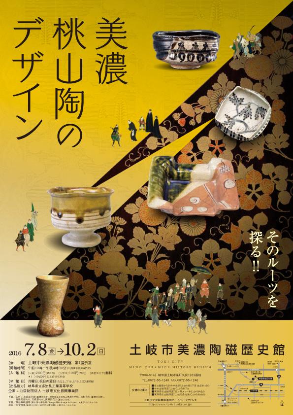 企画展『美濃桃山陶のデザイン』