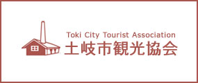 土岐市観光協会ホームページ