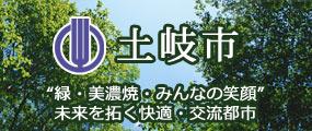 土岐市ホームページ