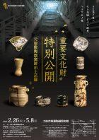 第28回織部の日 重文特別公開「元屋敷陶器窯跡出土品展」