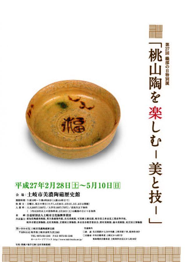 第27回織部の日特別展『桃山陶を楽しむ―美と技―』