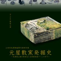 特別展『元屋敷窯発掘史-美濃桃山陶の再発見と古窯跡発掘ブームの中で-』
