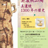 美濃桃山陶/美濃焼1300年の歴史