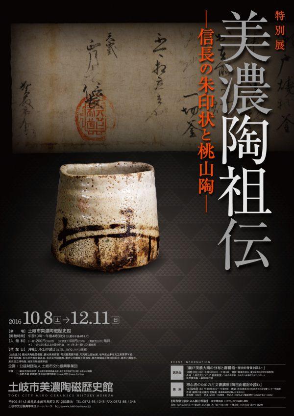 特別展『美濃陶祖伝-信長の朱印状と桃山陶-』