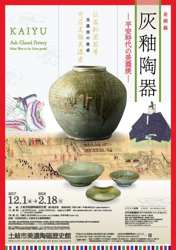 企画展『灰釉陶器-平安時代の美濃焼-』