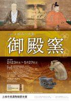 同時開催 『土岐市の古窯-御殿窯-』×『重要文化財公開 元屋敷陶器窯跡出土品展』