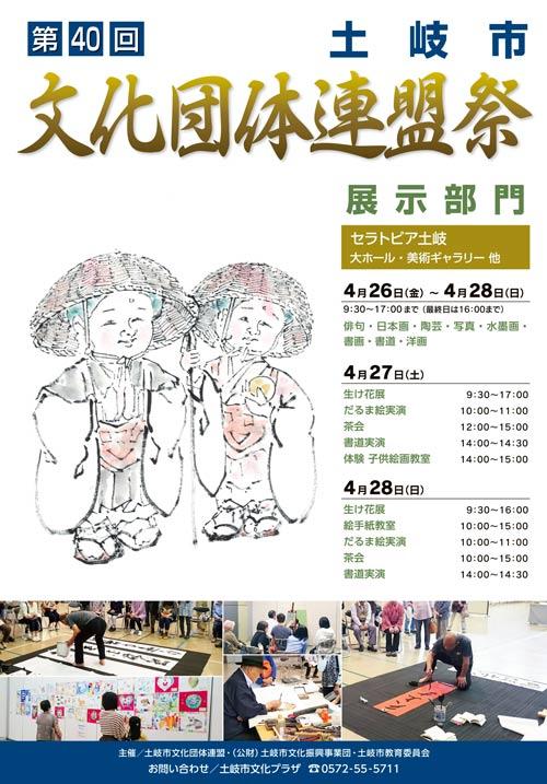 第40回土岐市文化団体連盟祭