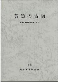 「美濃の古陶No.7」