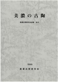 「美濃の古陶No.8」