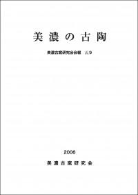「美濃の古陶No.9」