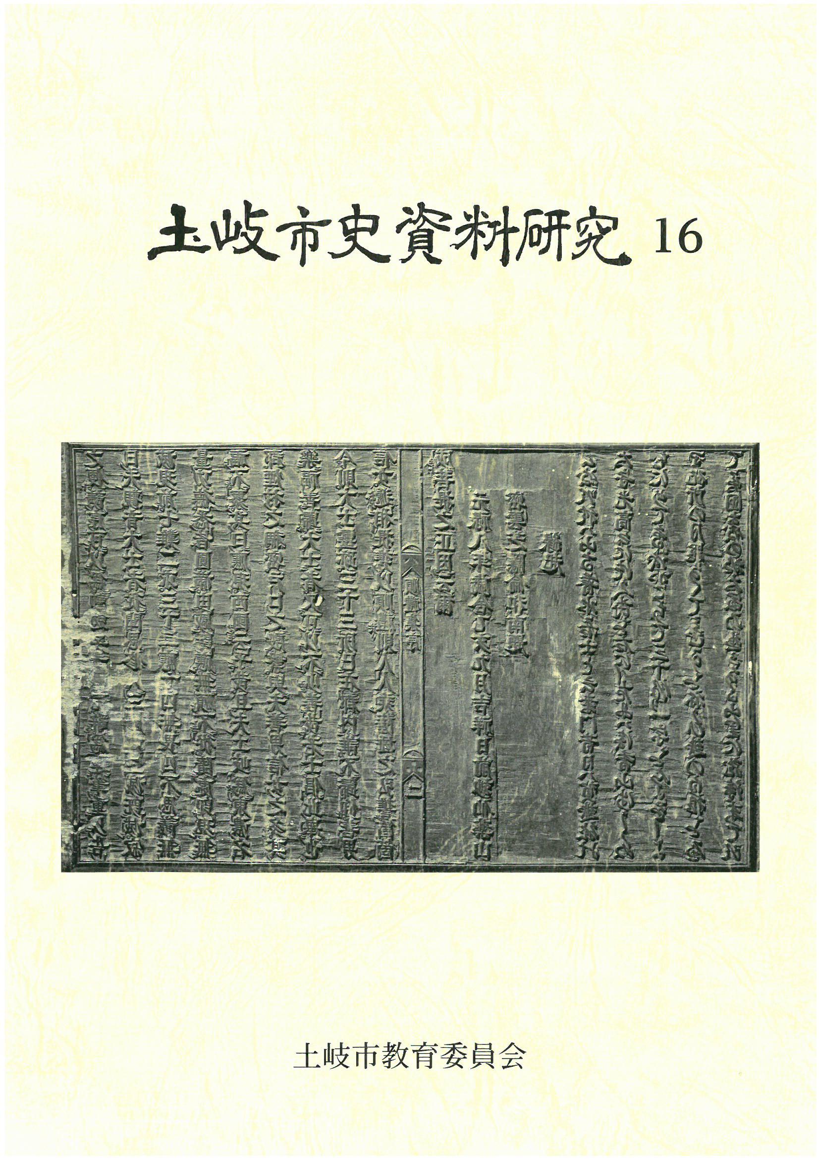 土岐市史資料研究16